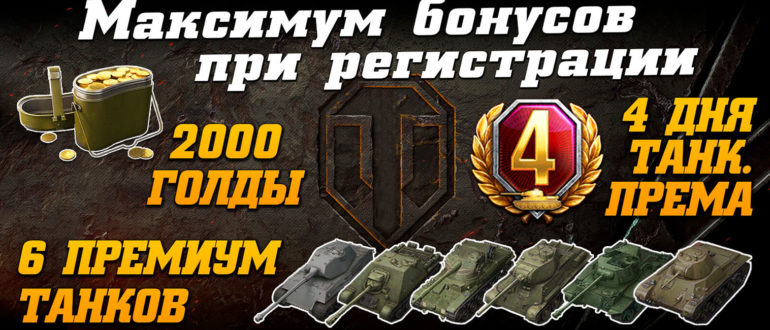 Регистрация c бонусом в World of Tanks