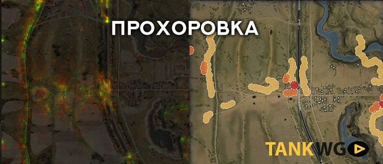 Лучшие позиции на карте «Прохоровка»