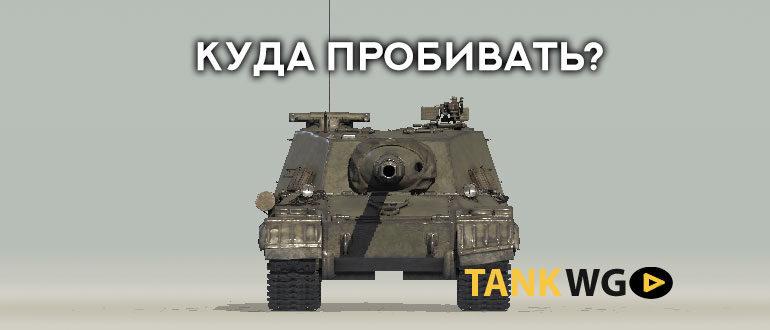 Куда пробивать Объект 268 Вариант 4 (ПТ-10,СССР)?