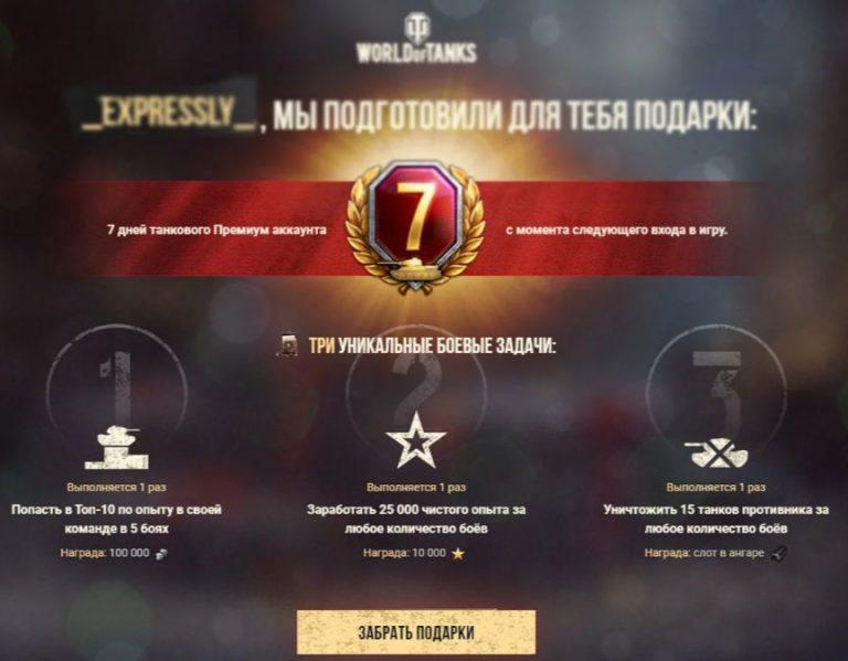 Prizebox бонусы WoT