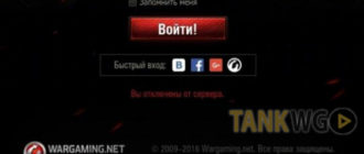 Вы отключены от сервера World of Tanks