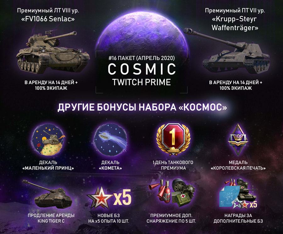 """16 апрельский пакет """"Космос"""""""