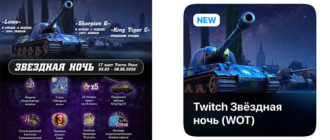Twitch Prime WoT за 99 рублей