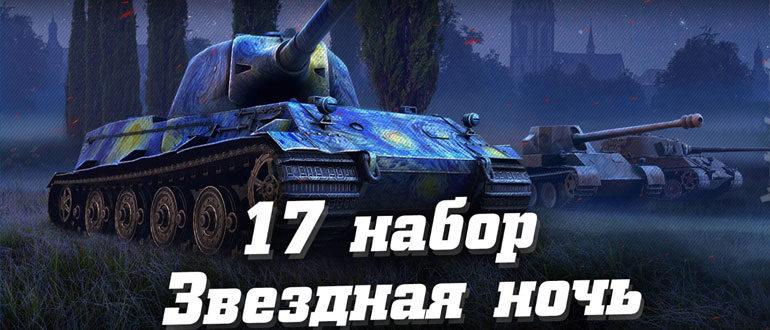 Купить Twitch Prime WoT за 100 рублей