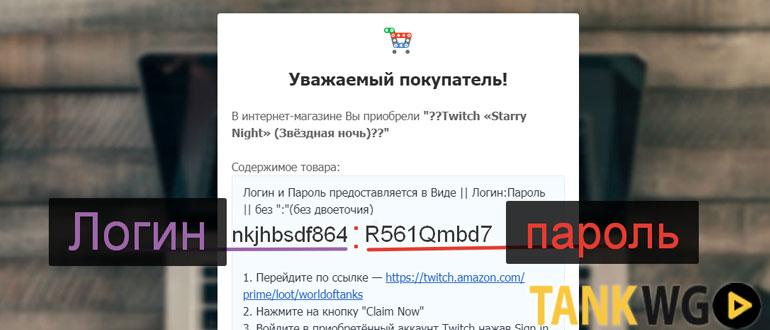 пароль и логин от твич прайм