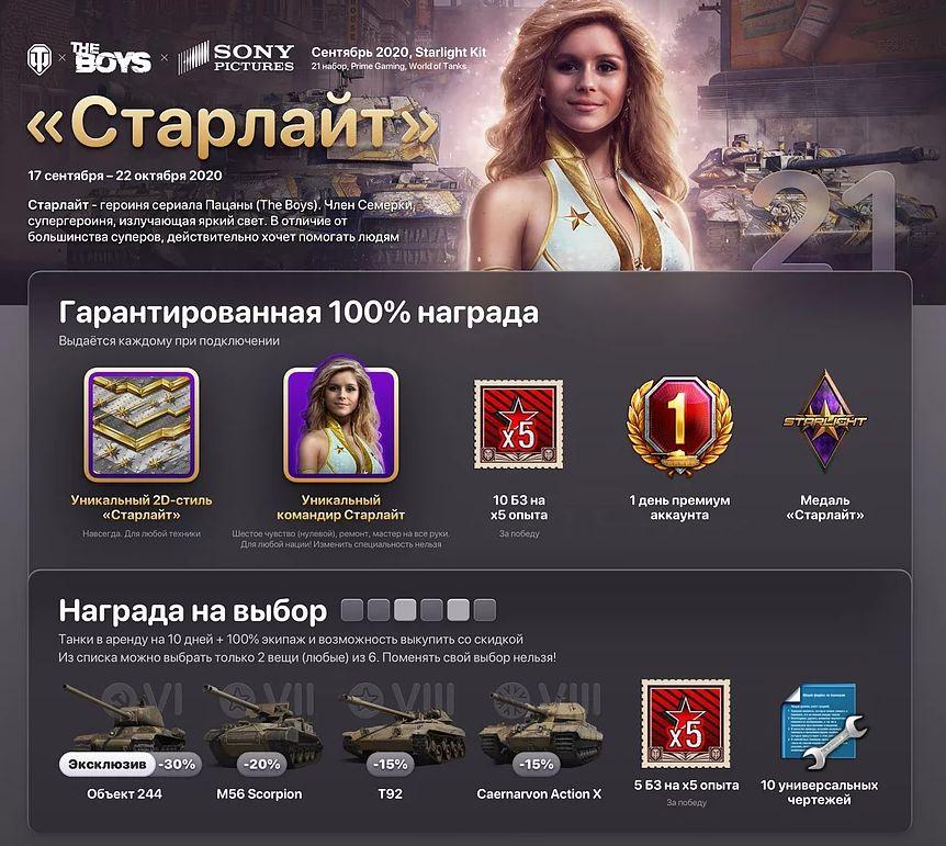 Купить Twitch Prime WoT за 39 рубелей