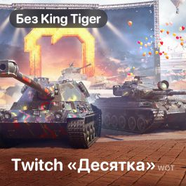 20 набор World of Tanks «Десятка» (Dime) за Август, Twitch Prime