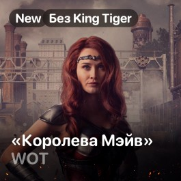 22 набор Twitch Prime «Королева Мэйв» за октябрь в World of Tanks
